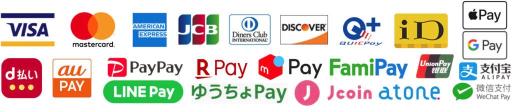各種キャッシュレス支払い方法